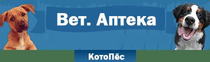 Ветклиника КотоПёс Запорожье | Аптека